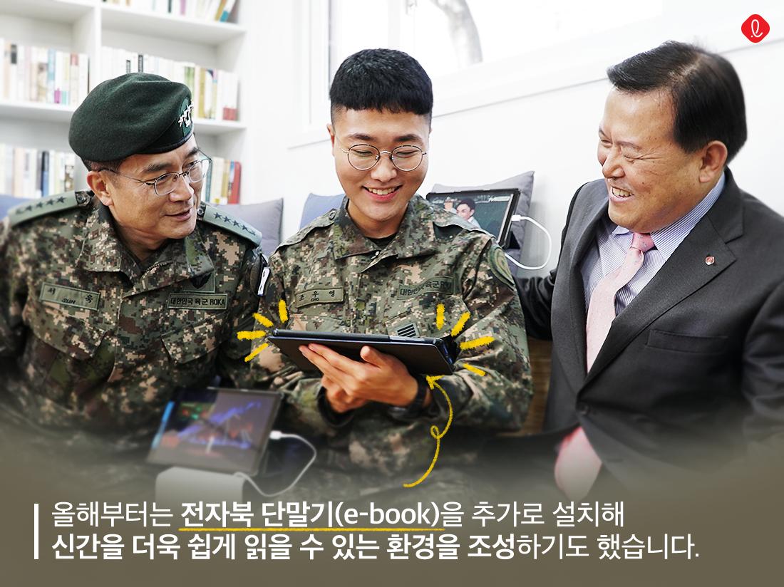 롯데 청춘책방 전자북 이북 롯데사회공헌 군인 군대 전자도서관