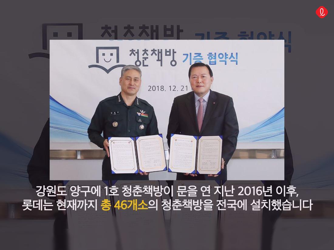 롯데 청춘책방 군대 군인 도서관 독서카페 롯데 사회공헌