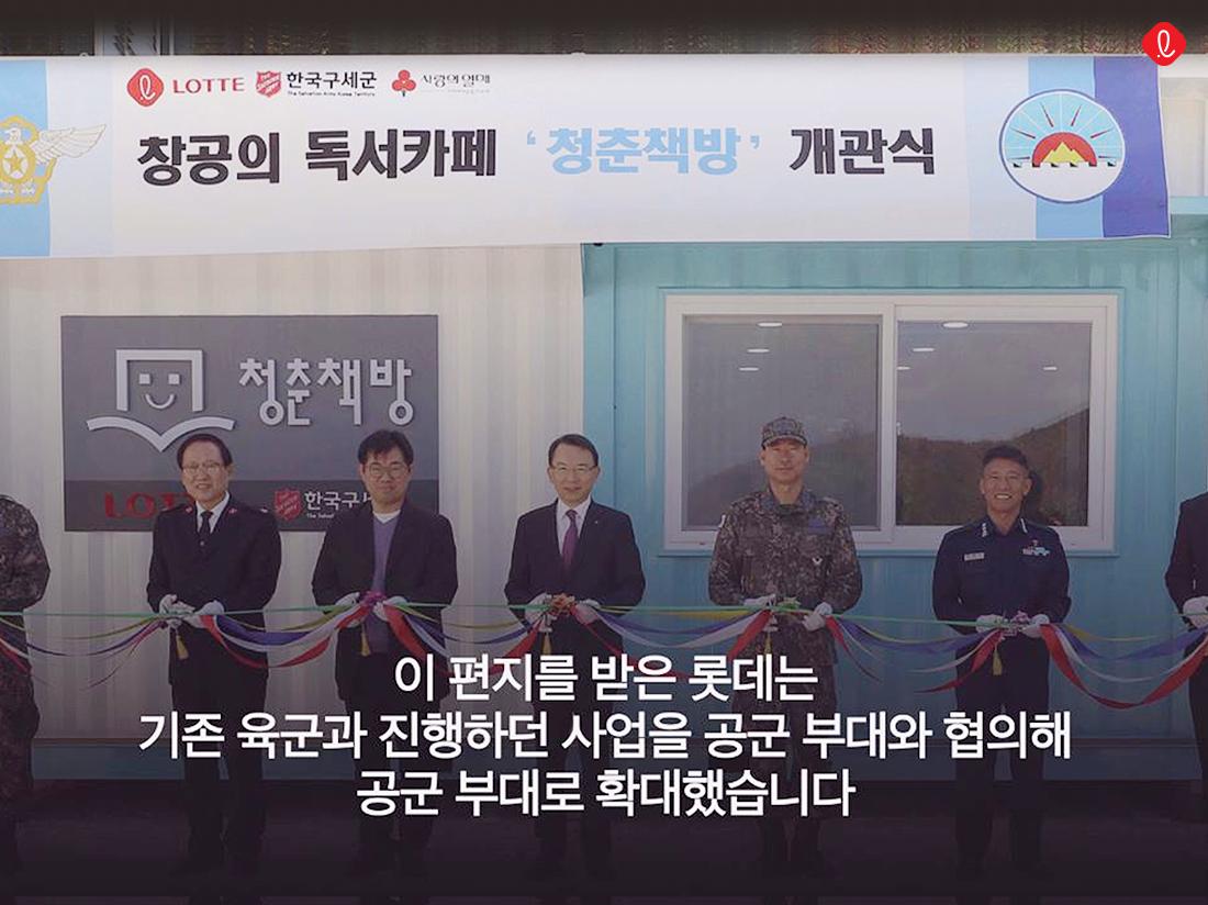 롯데 청춘책방 사회공헌 csr 육군 공군 부대 도서관 독서카페