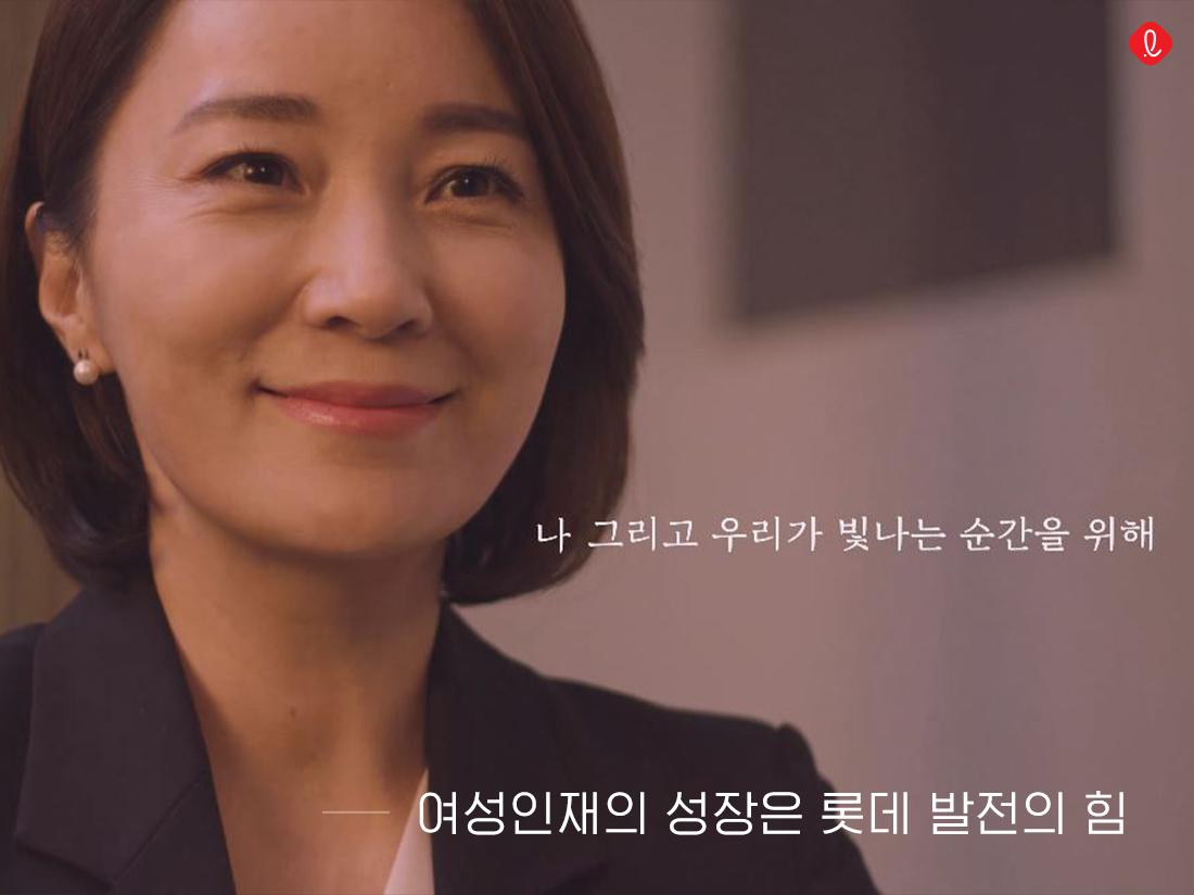 와우포럼 여성인재 대홍기획 롯데컬처웍스 롯데홈쇼핑 롯데물산 롯데계열사