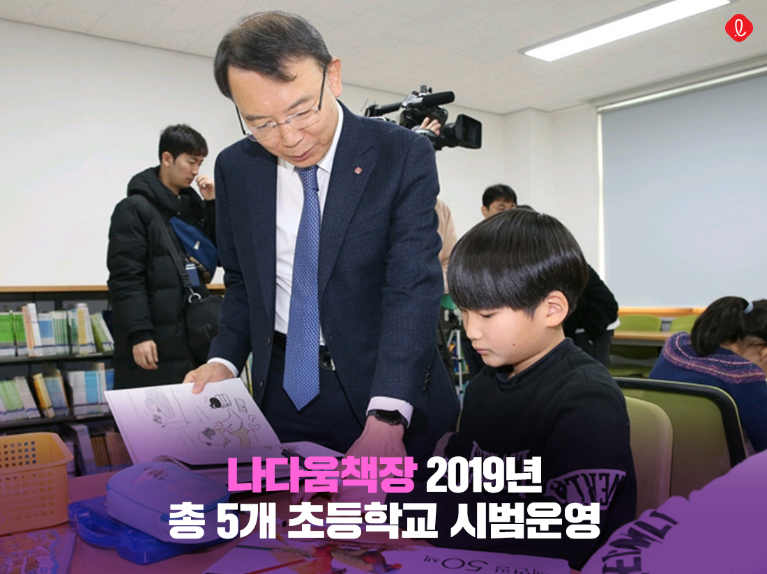 롯데 CSR 사회공헌 나다움책장 초등학교 롯데지주 초록우산 어린이재단 여성가족부