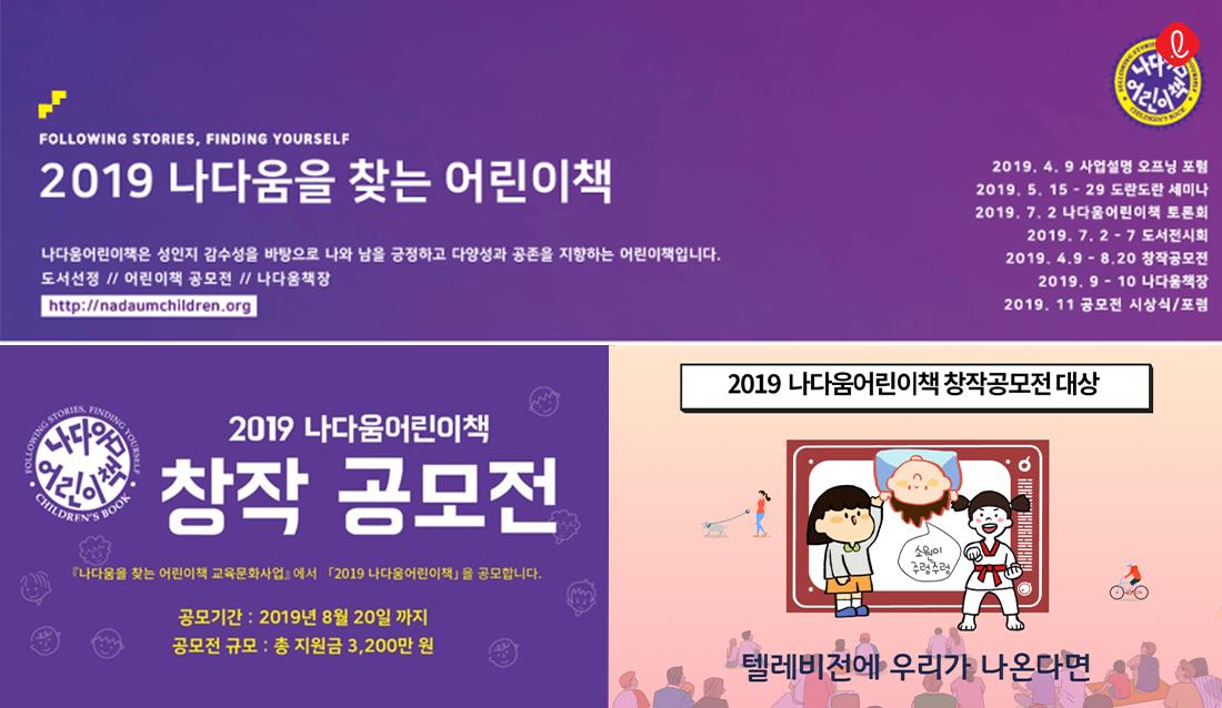 롯데그룹 CSR 사회공헌 나다움책장 나다움 어린이책 창작 공모전