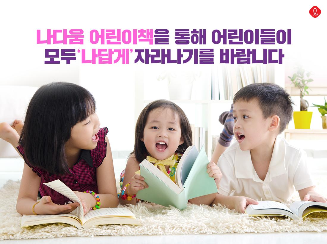 롯데그룹 CSR 사회공헌 나다움책장 나다움 어린이책 다양성 성인지감수성 양성평등