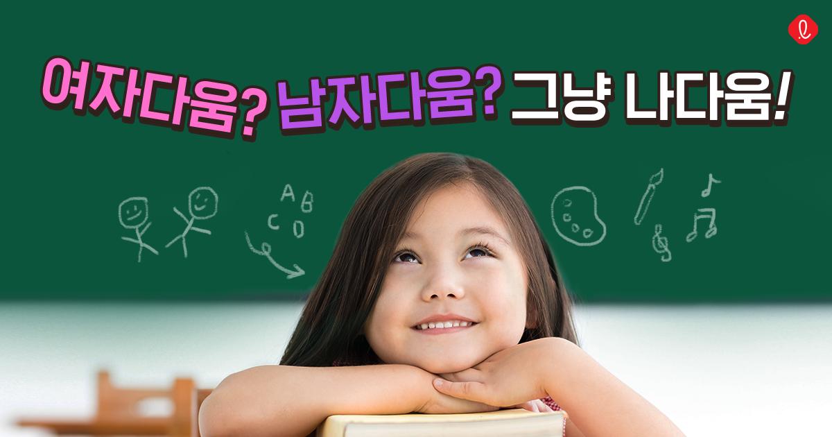 롯데그룹 사회공헌 CSR 나다움책장 용인 서원초 초등학교 성인지감수성