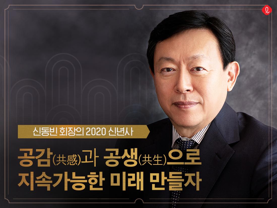 롯데 회장 신동빈 신동주 경자년 2020 신년사 아들 롯데그룹 롯데임원