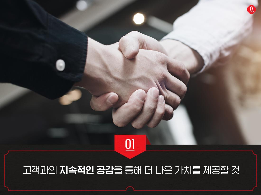롯데 회장 신동빈 2020 신년사 고객 지속적인 공감