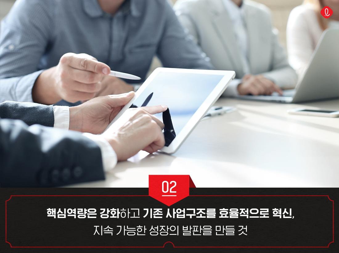롯데그룹 회장 신동빈 2020 신년사 디지털 전환 지속가능 성장