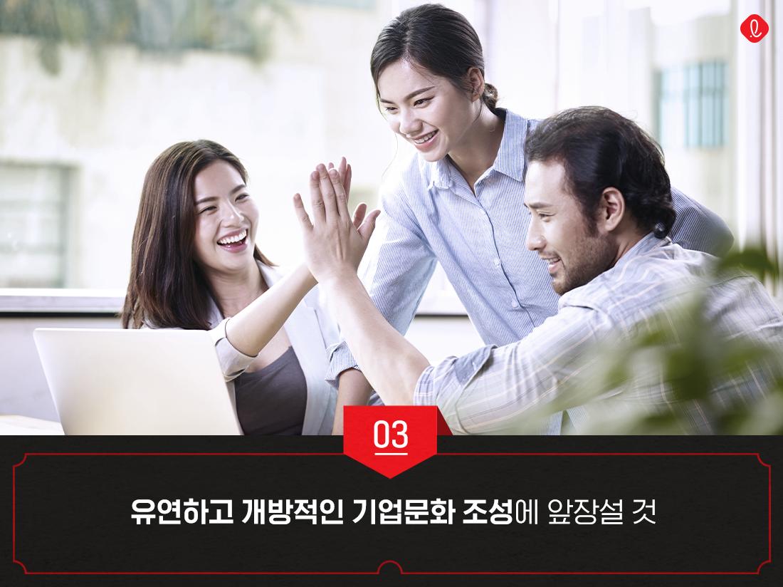 롯데그룹 회장 신동빈 2020 신년사 롯데 기업문화 혁신