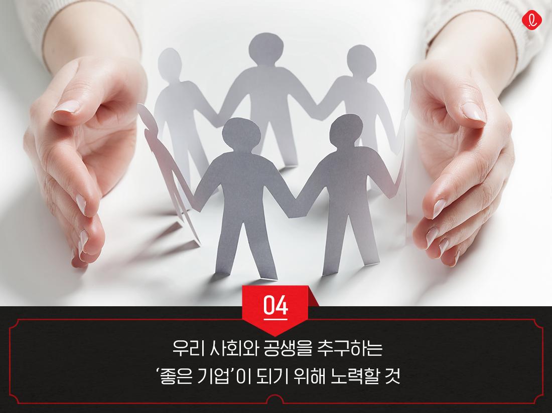롯데그룹 회장 신동빈 2020 신년사 롯데 사회기여 사회공헌 CSR