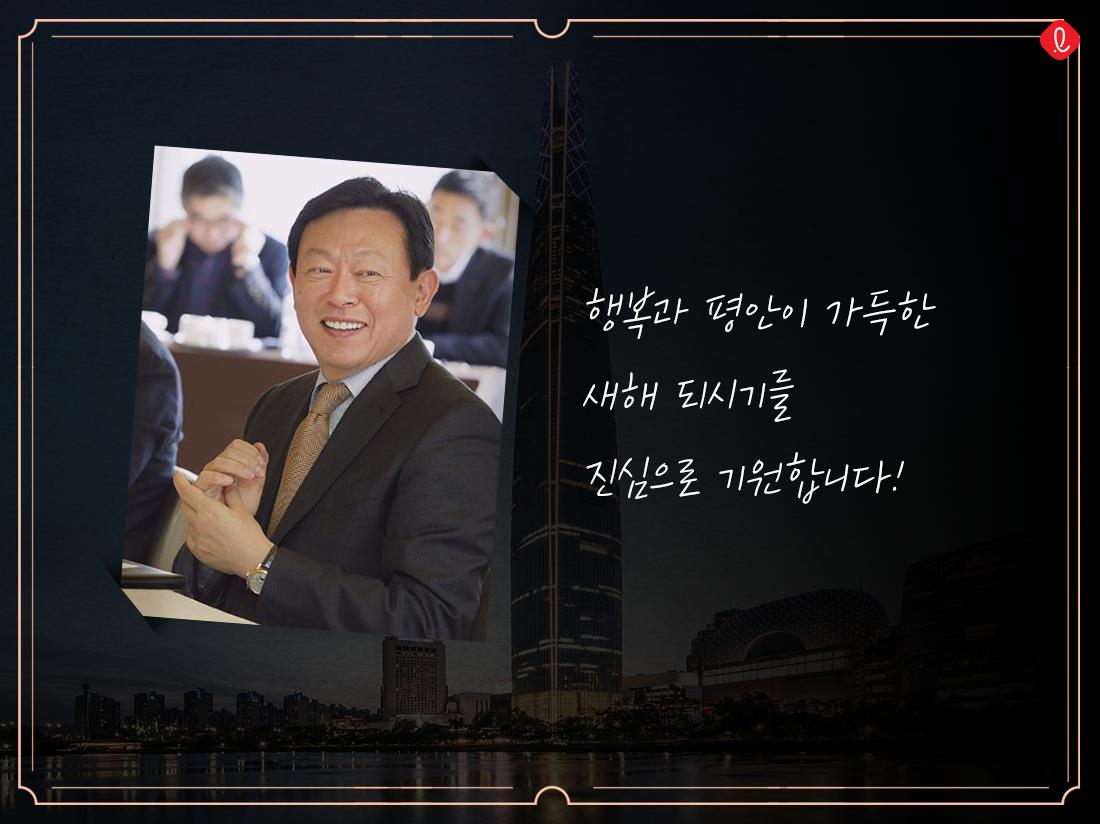 롯데그룹 회장 신동빈 2020 신년사 전문 공감 공생 미래