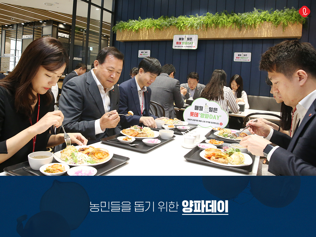 롯데그룹 농민 양파데이 양파DAY 식단 구내 식당 상생 공생 공감