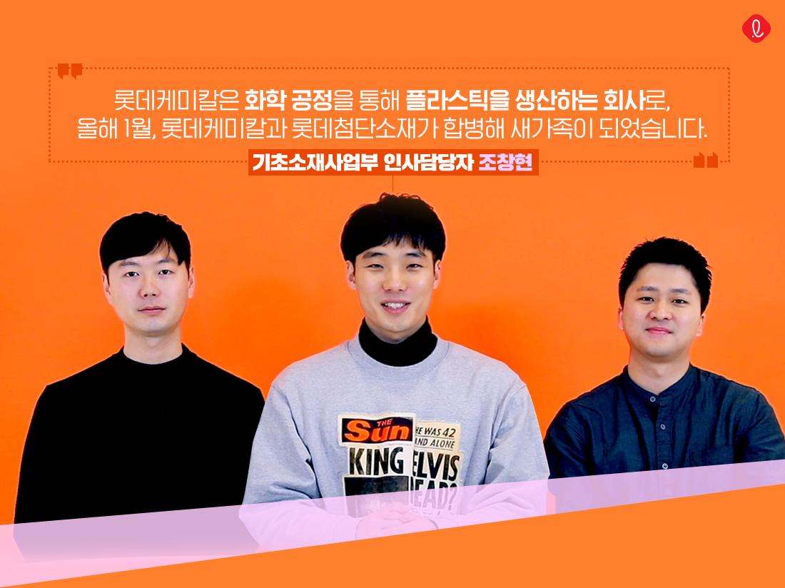 롯데그룹 롯데케미칼 롯데첨단소재 생산관리직 채용 직무소개 인재상 연봉 업무
