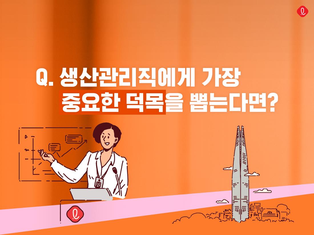 롯데그룹 롯데케미칼 생산관리직 채용 직무소개 인재상 역량 책임감 커뮤니케이션