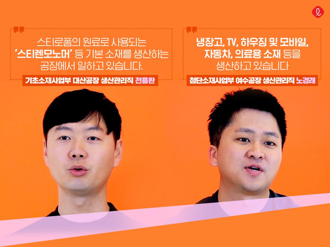 롯데그룹 롯데케미칼 생산관리직 채용 직무소개 인재상 하는 일 대산공장 여수공장