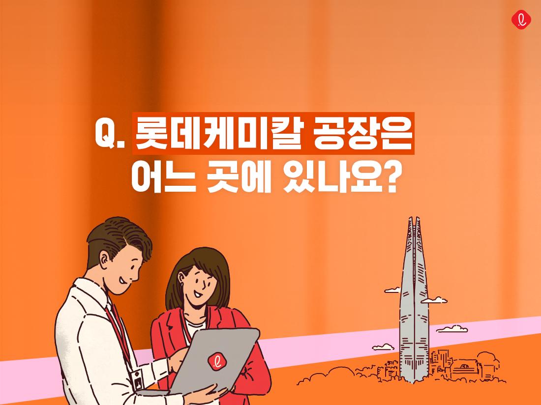 롯데그룹 롯데케미칼 생산관리직 채용 직무소개 여수 대산 울산 공장 해외지점