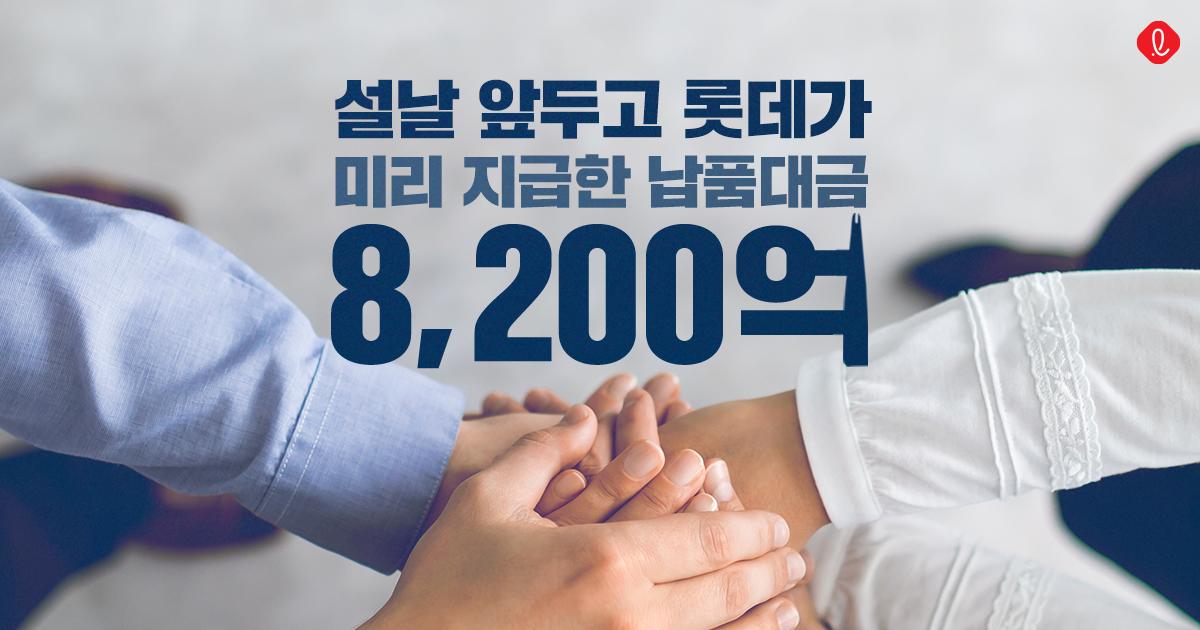 롯데 설연휴 설날 협력사 납품대금 조기지급 8200억 상생 파트너사
