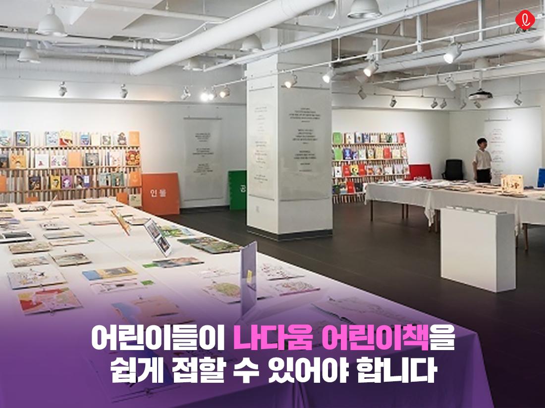 롯데그룹 사회공헌 CSR 나다움책장 나다움 어린이책