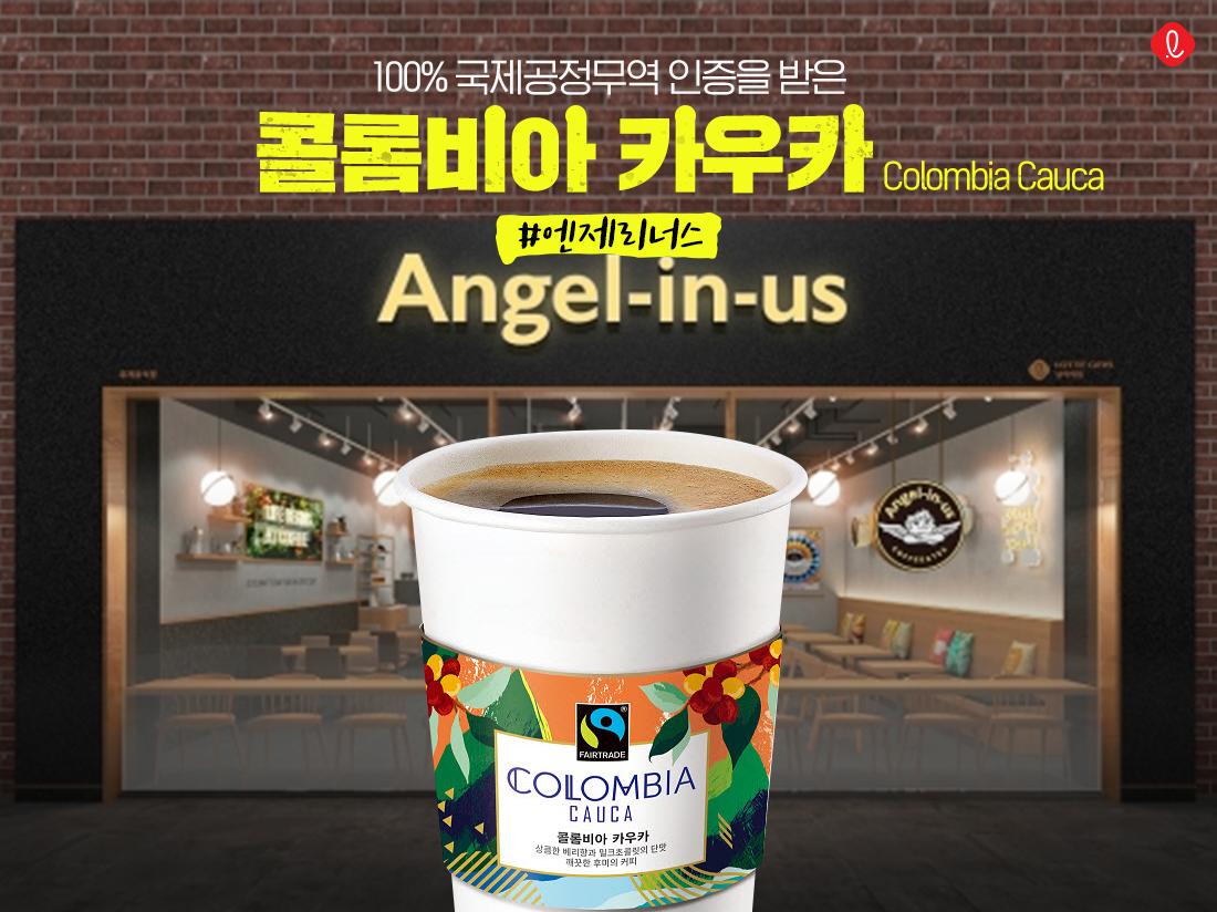 공정무역 공정무역커피 상품 초콜릿 엔제리너스 커피 메뉴