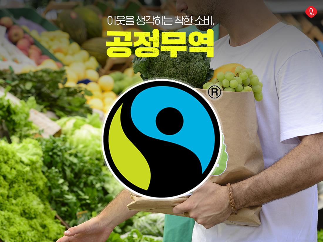 공정무역 개발도상국 착한 소비 윤리적소비 롯데그룹 친환경