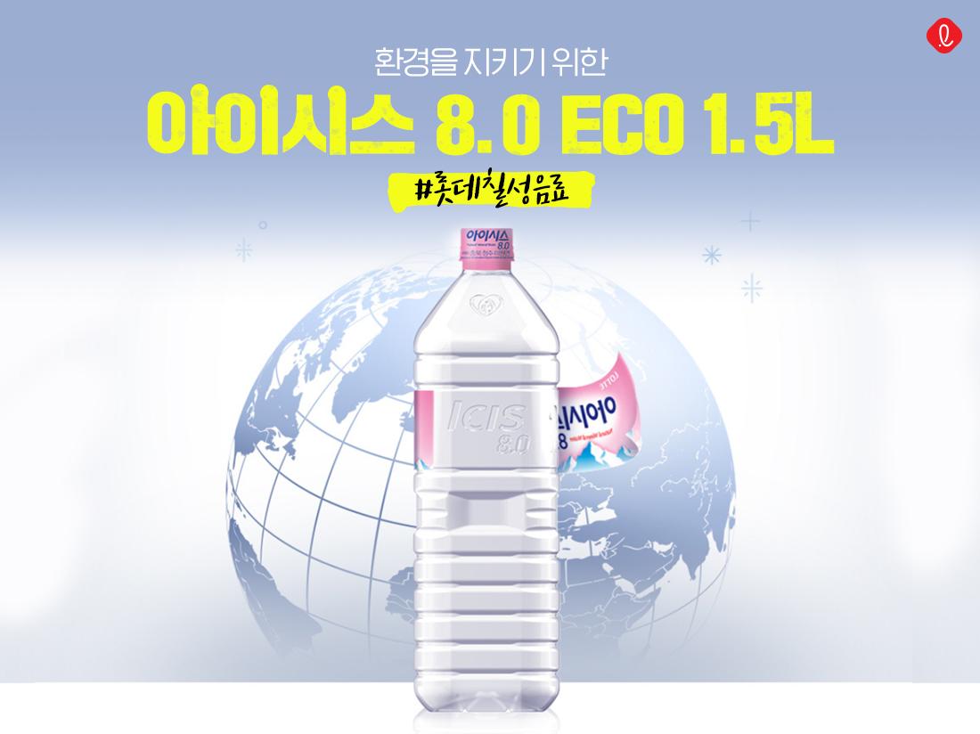 아이시스 8.0 생수 페트병 라벨 롯데아이시스 롯데칠성음료 착한 소비