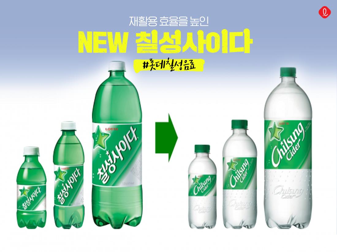 칠성사이다 병 재활용 친환경 착한 소비 롯데그룹