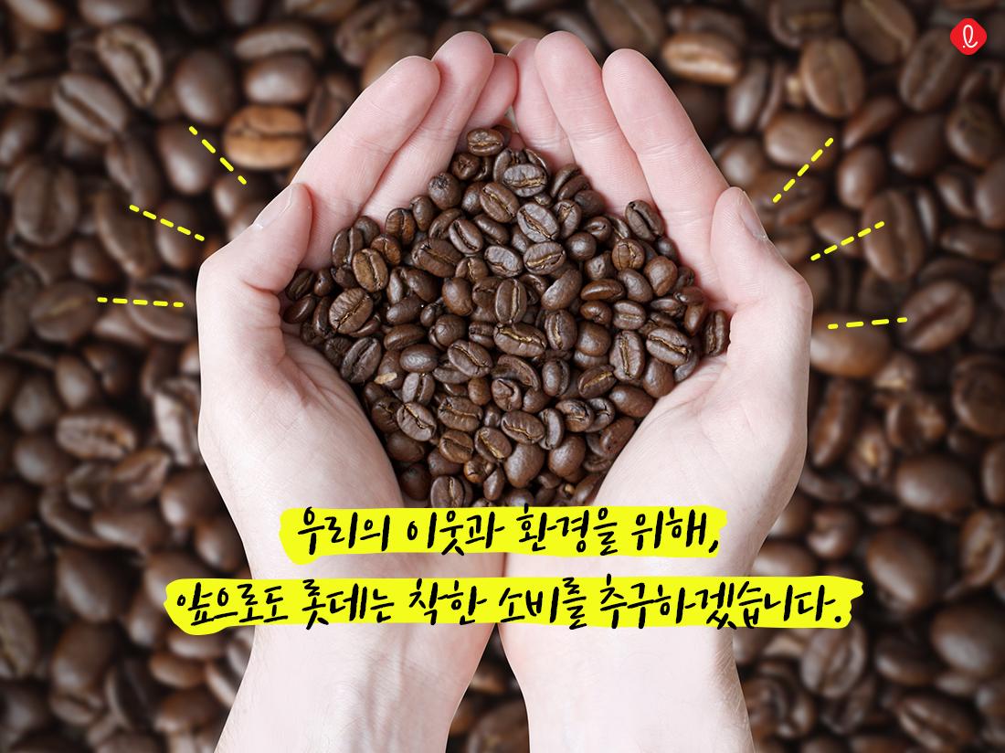 롯데그룹 착한소비 윤리적소비 친환경 CSR