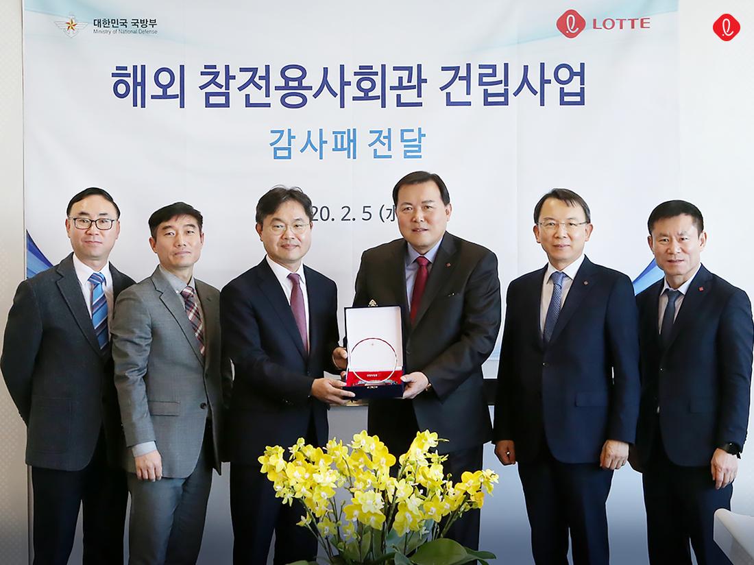 해외 참전용사 건립사업 롯데그룹 롯데지주 사회공헌 CSR