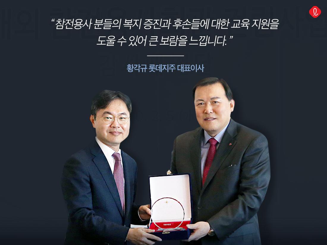 롯데지주 황각규 롯데그룹 해외 참전용사 교육지원 CSR