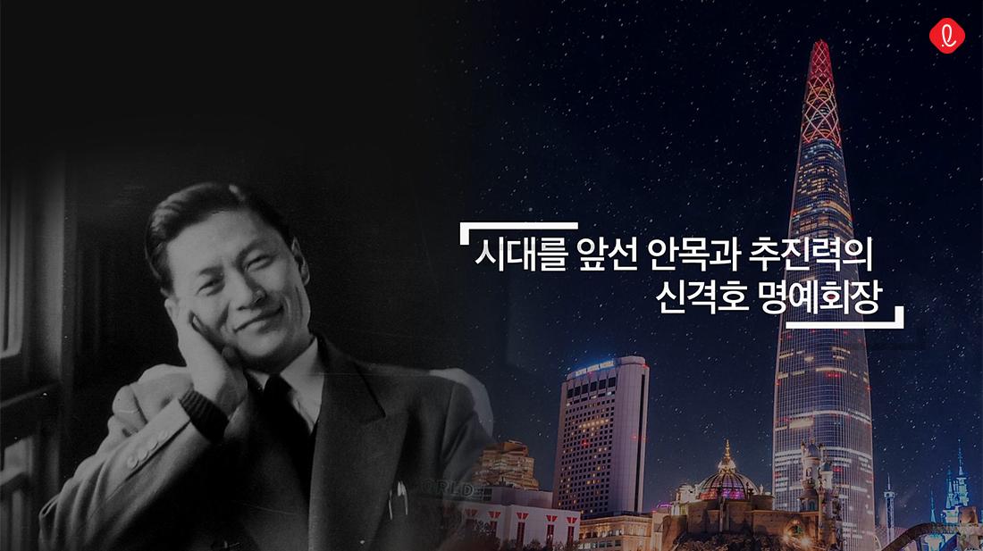 신격호 유통학술상 상전유통학술상 신격호회장 롯데타워