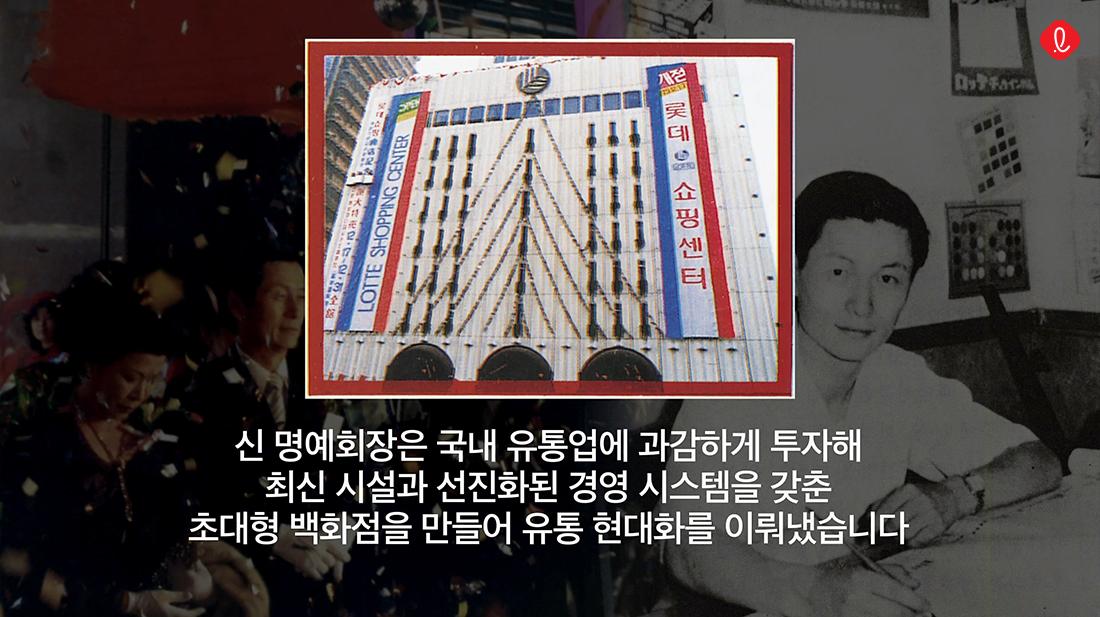 신격호 유통학술상 상전유통학술상 신격호회장 롯데백화점
