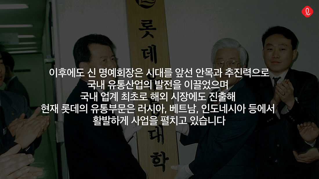 신격호 유통학술상 상전유통학술상 신격호회장
