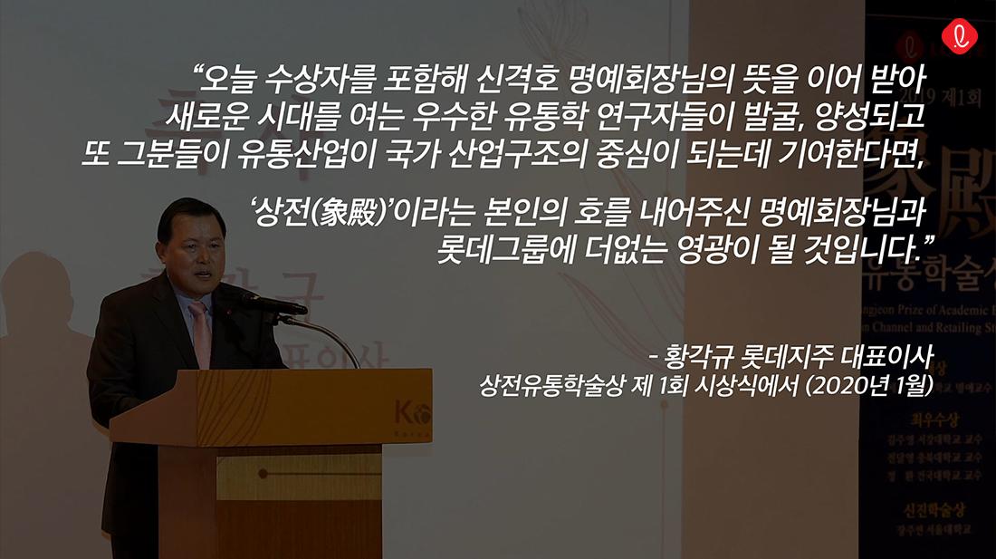 황각규 롯데회장 신격호 유통학술상 상전유통학술상 신격호회장 롯데대표