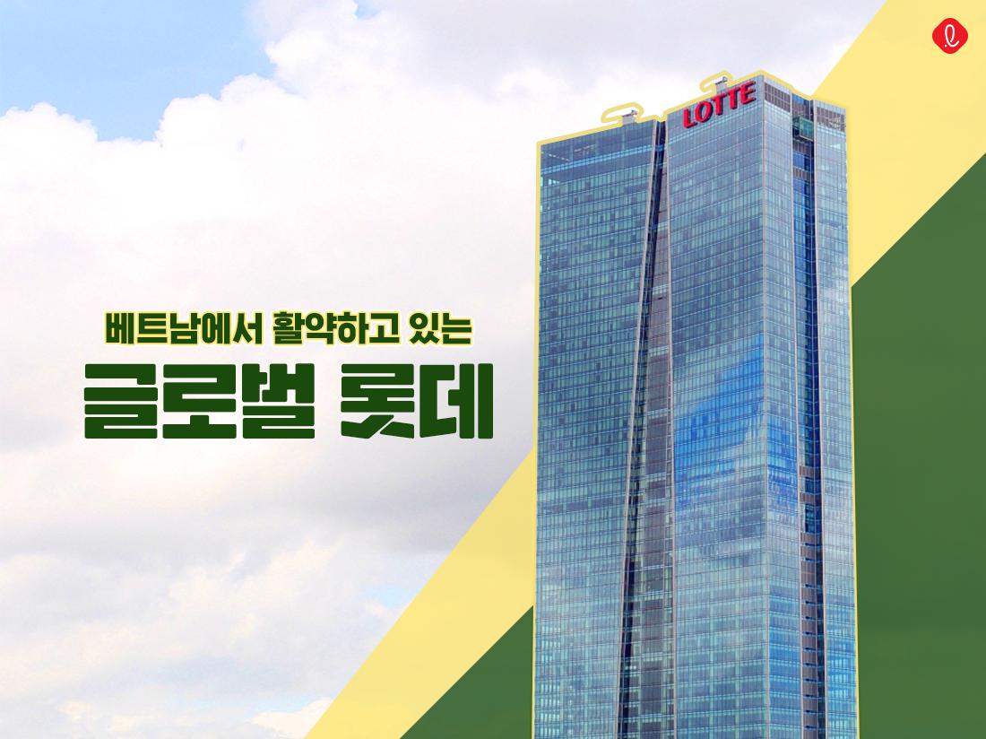 글로벌 롯데 U-프렌즈 유프렌즈 해외탐방 베트남 하노이 롯데센터하노이