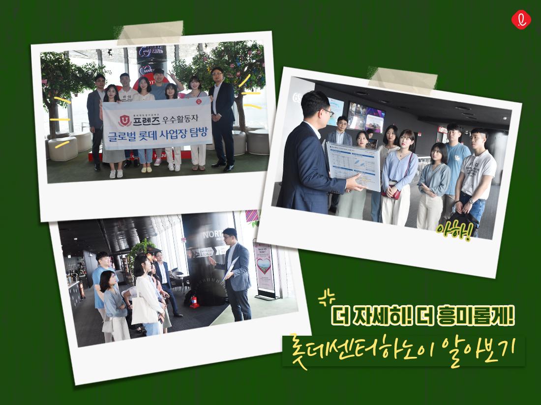 롯데센터 하노이 U-프렌즈 유프렌즈 우수활동자 해외탐방 베트남