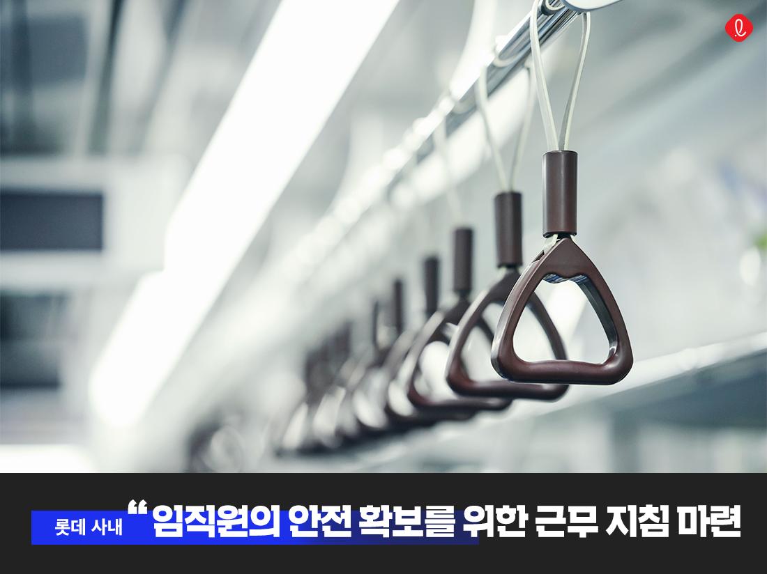 롯데그룹 코로나 기부 재택근무 가족돌봄휴가