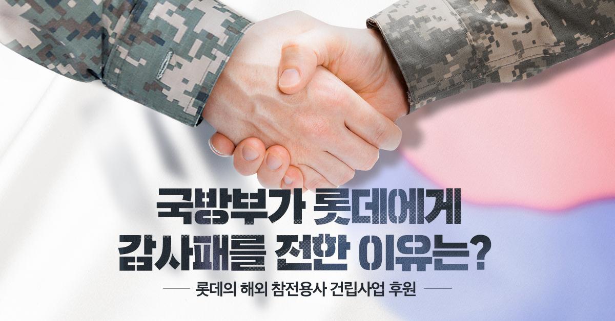 6.25 해외 참전용사 국방부 롯데그룹 롯데지주 사회공헌 CSR