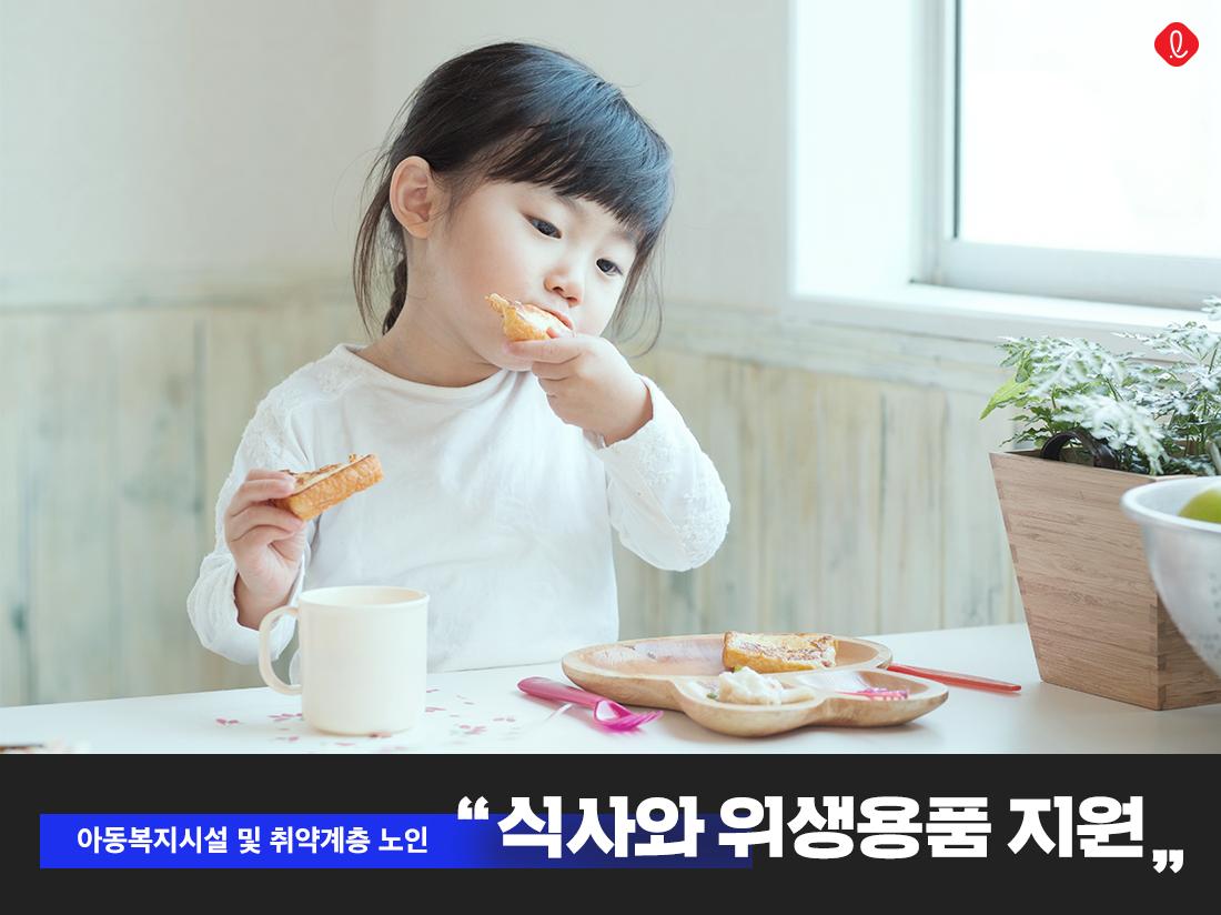 롯데그룹 아동복지시설 취약계층 노인 코로나 지원 기부