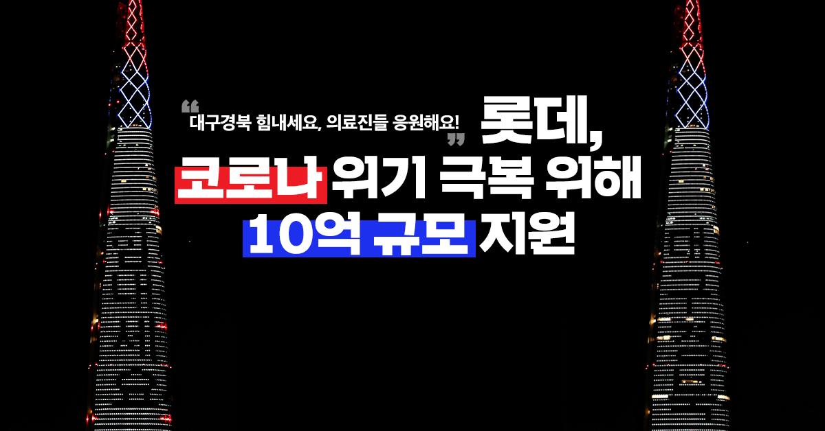 코로나19 롯데그룹 csr 롯데 코로나 지원 기부