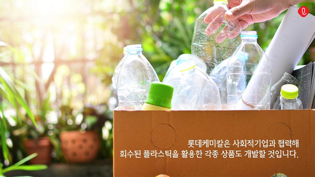 롯데케미칼 플라스틱 재활용 사회적 기업 자원 선순환 프로젝트 환경보호
