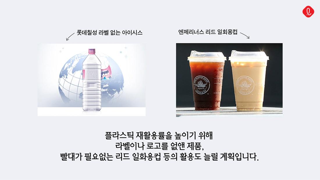 롯데 플라스틱 재활용 롯데칠성 무라벨 아이시스 엔제리너스 드링킹리드 롯데컬처웍스 일회용컵