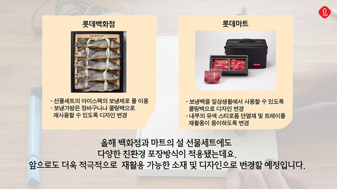 롯데 친환경 패키징 포장 롯데백화점 명절 선물세트 롯데마트 보냉백 쿨링백
