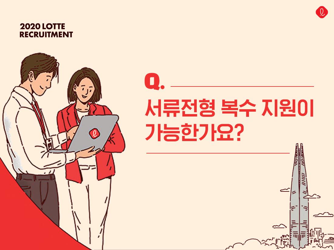2020 상반기 신입사원 채용 롯데 신입 공채 서류전형 복수지원