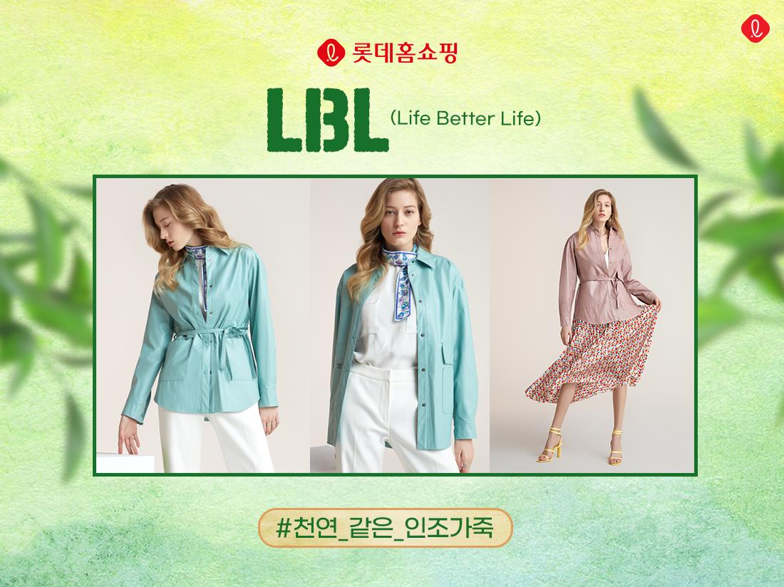 롯데홈쇼핑 인조가죽 천연가죽 LBL 비건 패션 트렌드 명품 브랜드