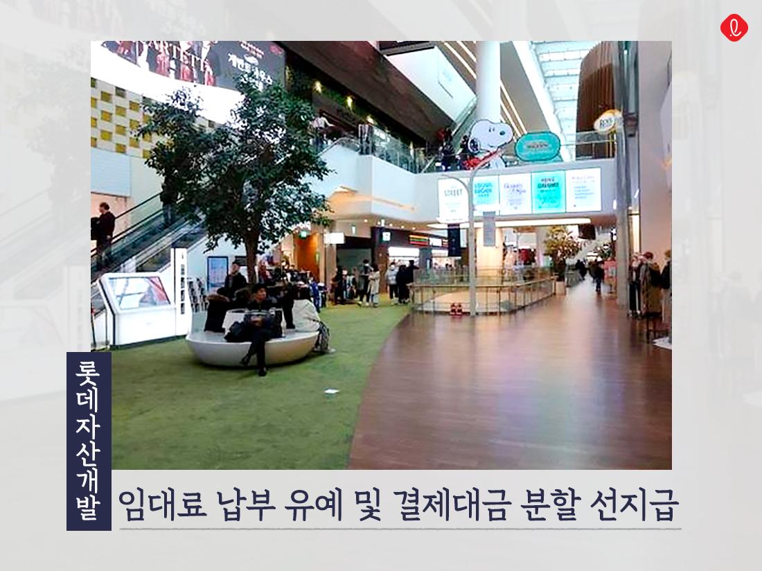 코로나 롯데월드 롯데자산개발 임대료 착한임대인 코로나19 코로나바이러스 covid19 롯데그룹 롯데지주