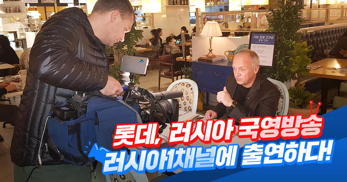 롯데 러시아 국영방송 롯데월드타워 롯데슈퍼 코리아세븐 무인편의점