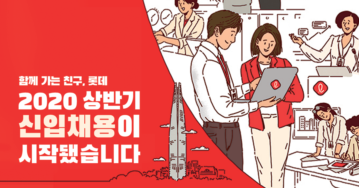 2020 상반기 신입사원 채용 롯데 신입 공채 모집요강