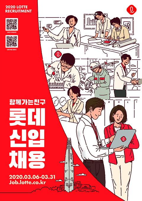 2020 상반기 신입사원 채용 롯데 신입 공채 모집요강 포스터