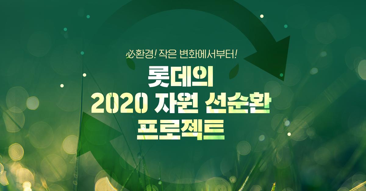친환경 롯데 자원선순환프로젝트