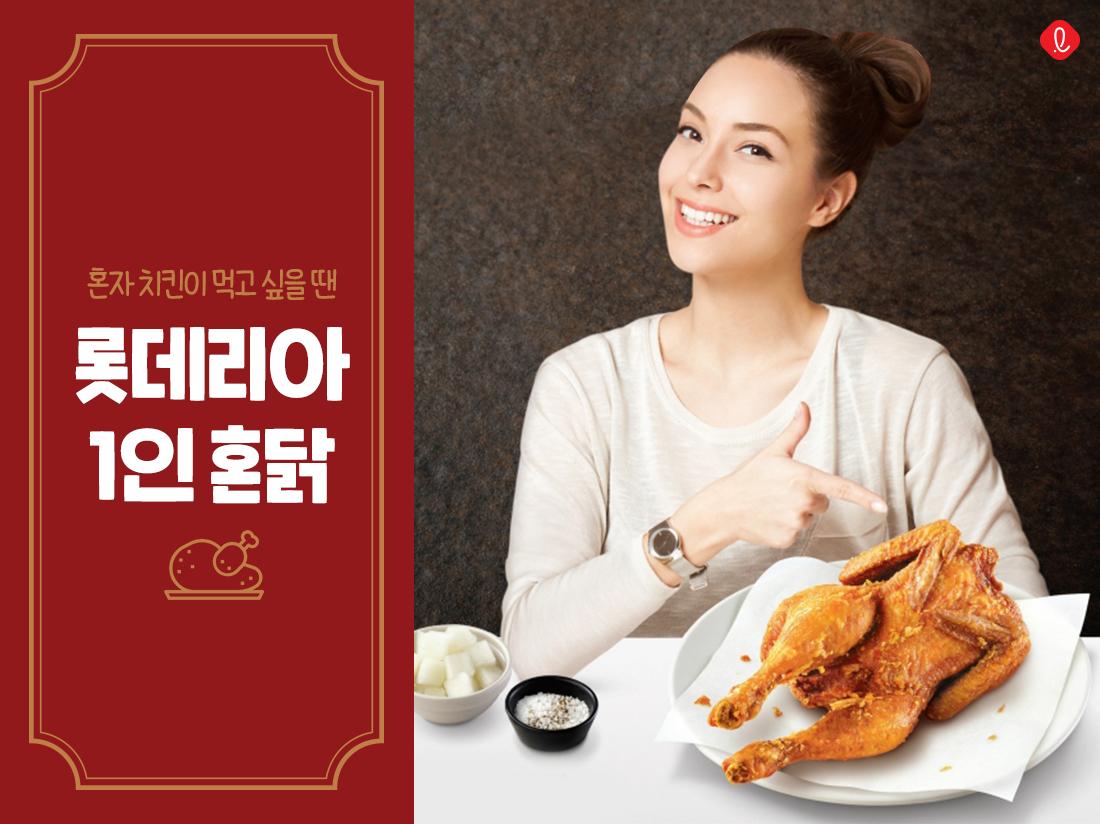 롯데리아 1인혼닭 롯데잇츠앱 롯데리아혼닭 롯데리아1인혼닭 eatz