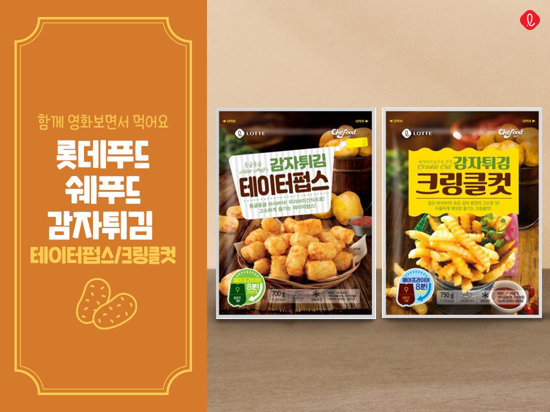 롯데푸드 쉐푸드 감자튀김 테이터펍스 크링클컷 에어프라이어감자튀김 쉐푸드감자튀김